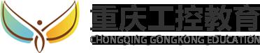 重庆PLC培训